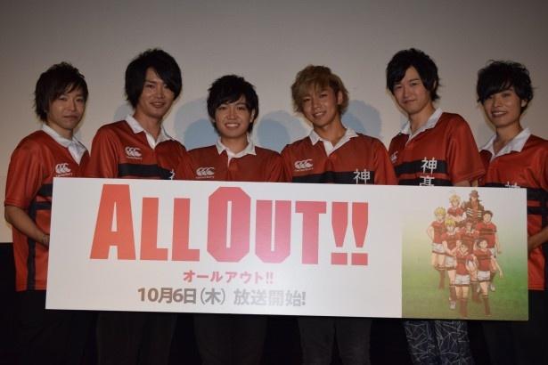 村田太志、細谷佳正、千葉翔也、安達勇人、逢坂良太、岡本信彦(写真左から)