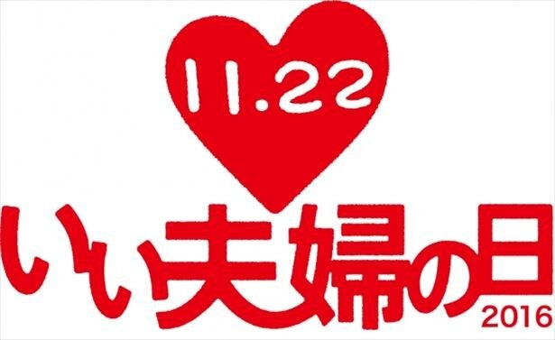 11月20日(日)に開催される「いい夫婦の日記念ウオーク2016」