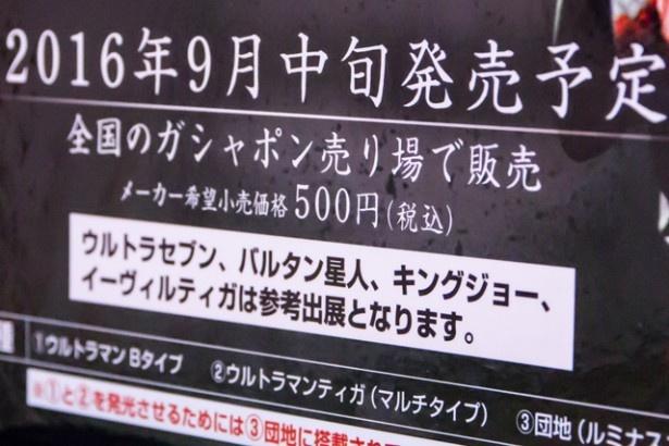 全日本模型ホビーショー その10