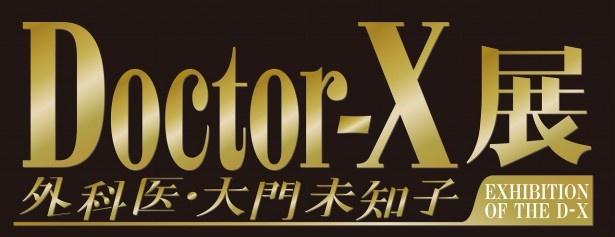 【写真を見る】「ドクターX展」には、全シリーズのダイジェストパネルなどが展示!