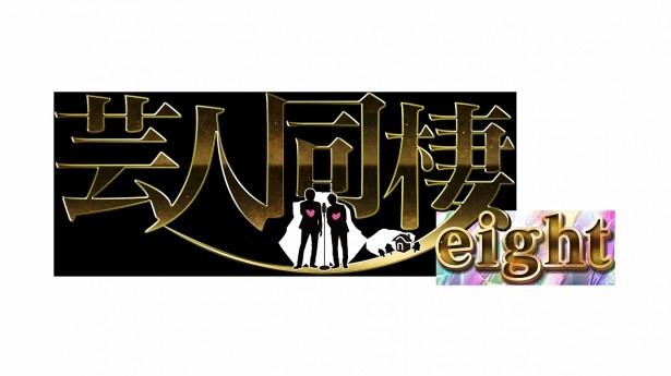 「芸人同棲」シーズン8は、9月27日(火)夜6時より配信開始
