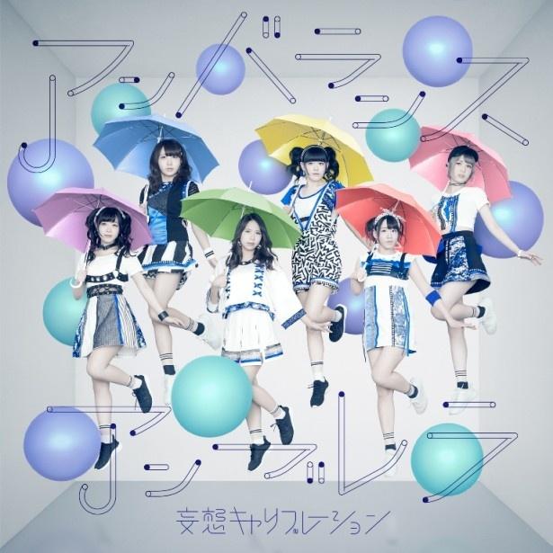 【写真を見る】メンバーの桜野羽咲は「今回のカバーは妄キャリ全員の目標である『アニソンを歌いたい!』というの夢への第一歩です」と語った