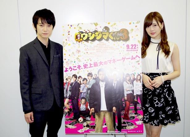 9月22日公開の映画「闇金ウシジマくん Part3」に出演している本郷奏多と白石麻衣