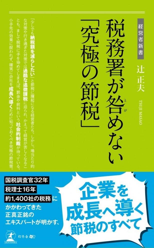 『税務署が咎めない「究極の節税」』(辻正夫/幻冬舎)
