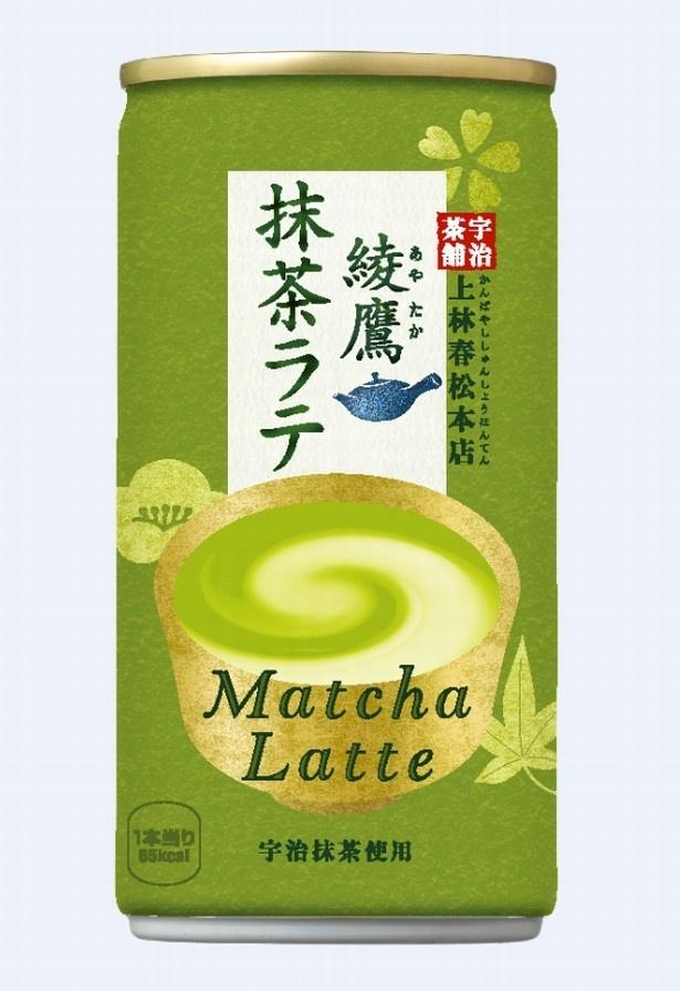 上品な甘さと抹茶のほのかな苦みが楽しめる「綾鷹 抹茶ラテ」(希望小売価格・税抜120円)は10月10日(祝)から発売