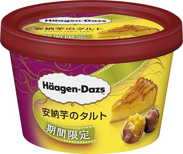 秋ならではの贅沢な味わい!ハーゲンダッツ ミニカップ「安納芋のタルト」(希望小売価格294円)