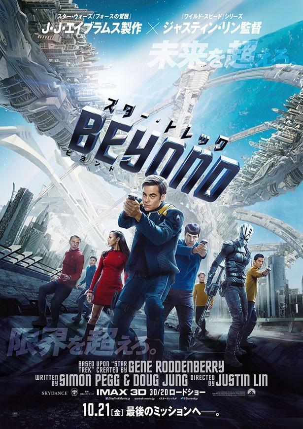 『スター・トレック BEYOND』は10月21日(金)公開