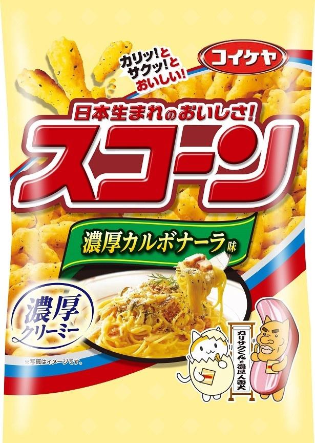 10月17日(月)から全国で販売される「スコーン 濃厚カルボナーラ味」