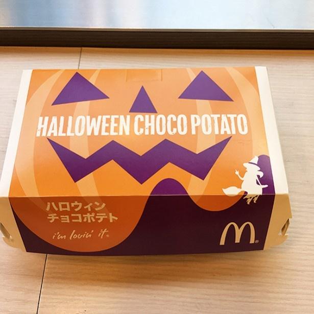 【写真を見る】箱のパッケージは、ジャック・オ・ランタンのポップなデザイン