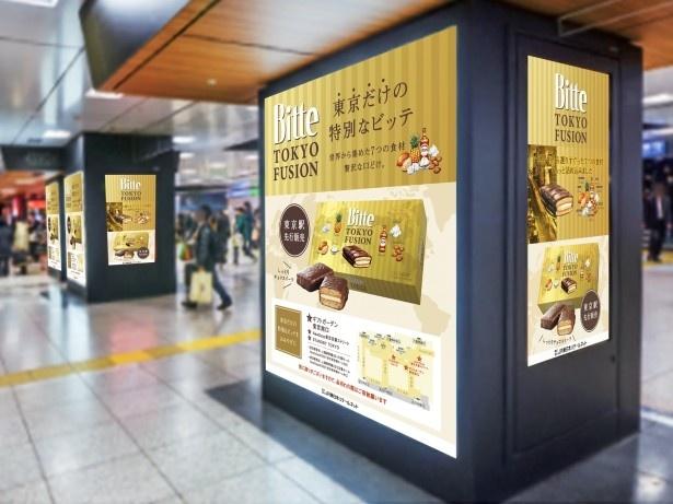 新しい東京土産の誕生を記念して10月3日(月)から1週間、東京駅中央通路コンコースと新幹線改札周辺の広告スペースをジャックする