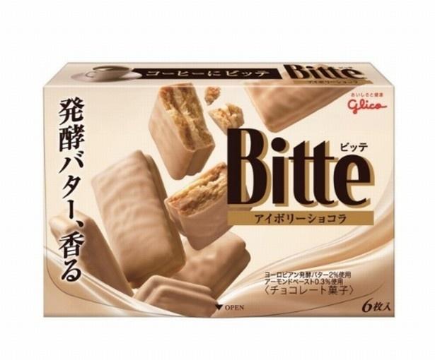 発酵バターの芳醇な香りが際立つ「Bitte アイボリーショコラ」(オープン価格)