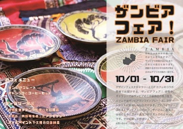 10月1日(土)から10月31日(月)までデザインフェスタギャラリー原宿で開催
