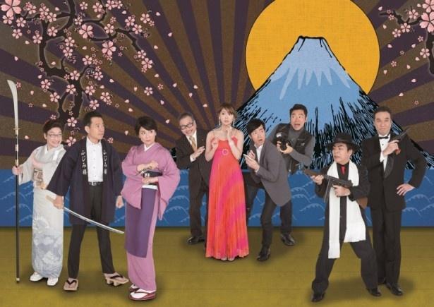三宅裕司率いる熱海五郎一座の最新公演「ヒミツの仲居と曲者たち」がWOWOWで放送決定!