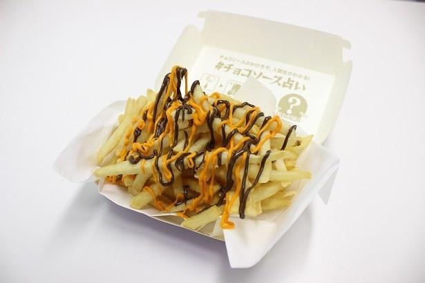「ハロウィンチョコポテト パンプキン&チョコソース」(330円)