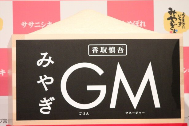 香取慎吾がGM(ごはんマネージャー)に就任し、新CMに出演する平成28年産宮城米