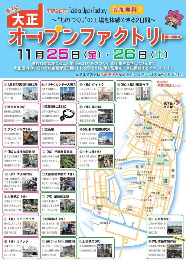 「第2回大正オープンファクトリー」は11月25日(金)・26日(土)に開催