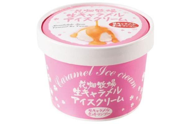 同時発売の「花畑牧場 生キャラメルアイスクリーム 宮崎マンゴー」