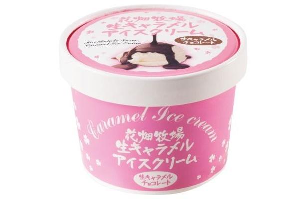 同時発売の「花畑牧場 生キャラメルアイスクリーム チョコレート」
