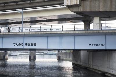 桁下高3.9mと、かなり低めの天王洲大橋を潜り抜ける!