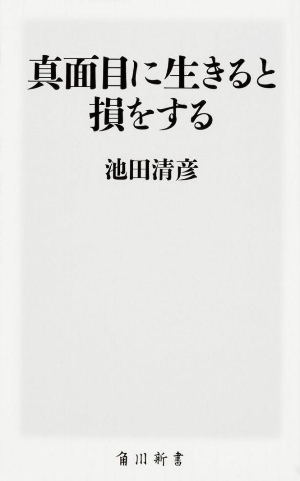 『真面目に生きると損をする』(池田清彦/KADOKAWA)