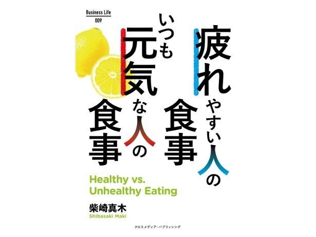 『疲れやすい人の食事 いつも元気な人の食事』(柴崎真木、イラスト:神田ゆみこ/クロスメディア・パブリッシング)