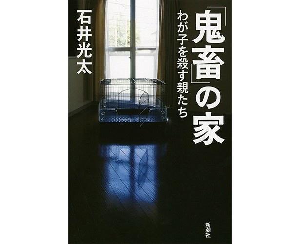『「鬼畜」の家:わが子を殺す親たち』(石井光太/新潮社)