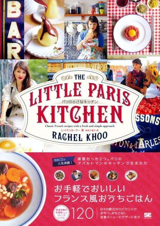 『パリの小さなキッチン』(レイチェル・クー:著、多田千香子:訳/翔泳社)