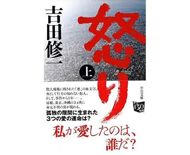 『怒り』上巻(吉田修一/中央公論新社)