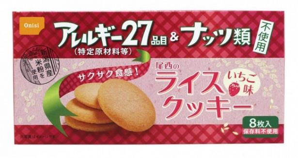 ナッツアレルギーにも対応した『尾西のライスクッキーいちご味』