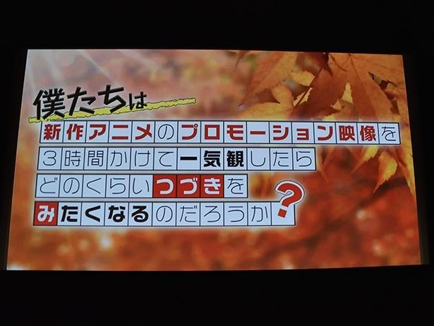 目指せゼロ話切り撲滅!秋アニメPV52本一挙上映イベントが開催