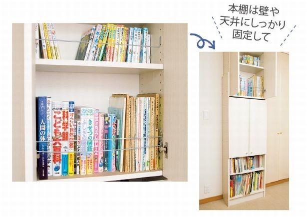 本棚の上段には軽い本を入れるのが原則。重い本を入れる場合は飛び出し防止のストッパーを設置して