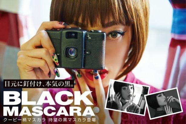 黒いマスカラと白のアイライナーは、印象的な目もとを作る最強のセット