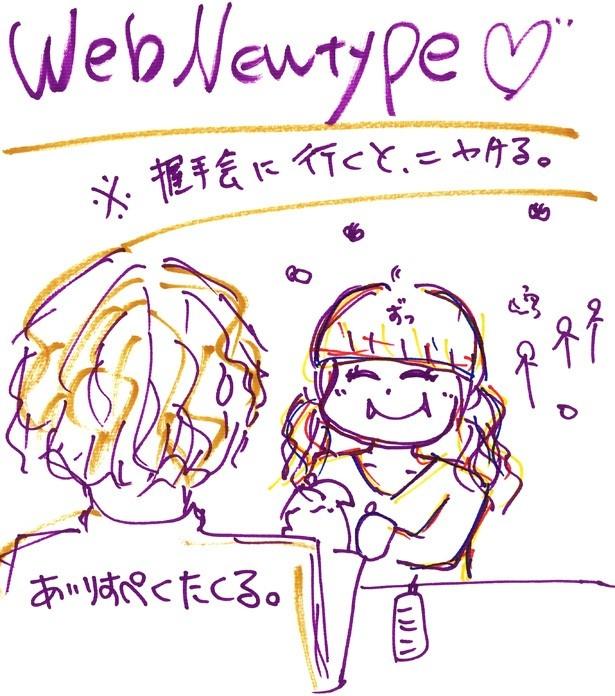 澁谷さんが描き下ろしてくれた色紙イラスト。推しアイドルと握手して満面の笑み!(編集部)