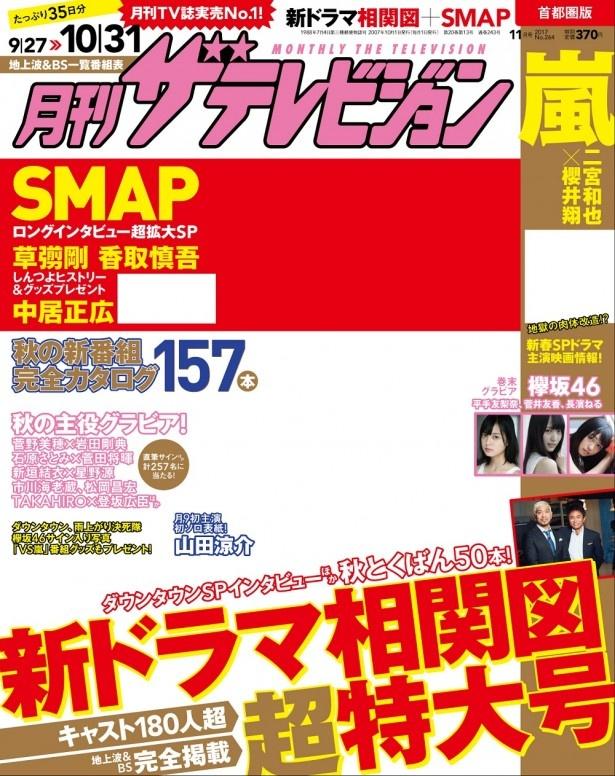 大谷が役どころや、自身の結婚観についても告白している月刊ザテレビジョン11月号は絶賛発売中!