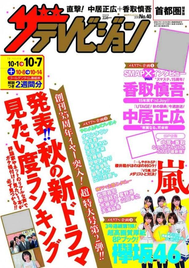 「週刊ザテレビジョン」9/28(水)発売号 好評発売中!