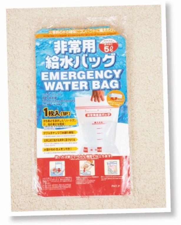 一次避難バッグに入れる給水バッグ は折り畳みできるコンパクトなもの を。自宅用には、丈夫なタンク型で蛇口 がついているものが便利