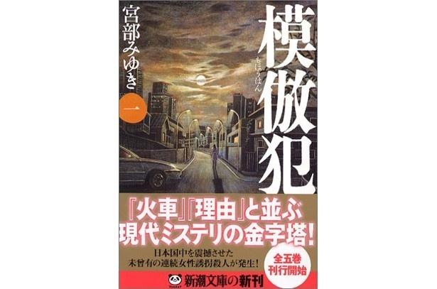 『模倣犯』1巻(宮部みゆき/新潮社)