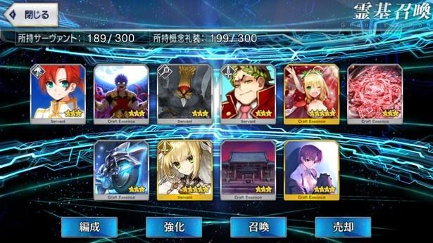 祝!嫁王復刻!「Fate/Grand Order」ネロ祭召喚50連に挑む