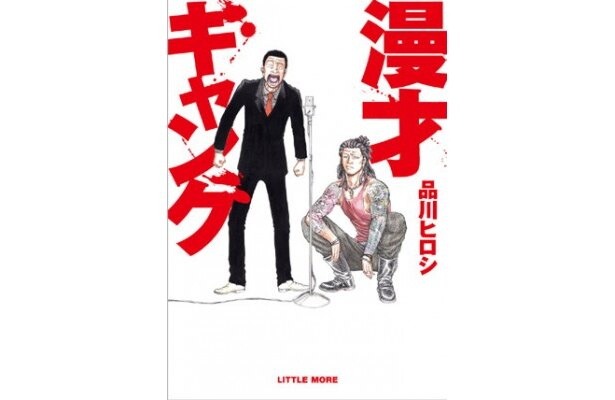 品川ヒロシは第2弾小説を発売!「漫才ギャング」の表紙画像
