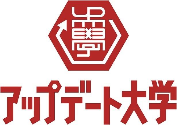 10月1日(土)放送の「アップデート大学」(テレビ朝日)がレギュラー放送に先駆け、2時間スペシャルを送る