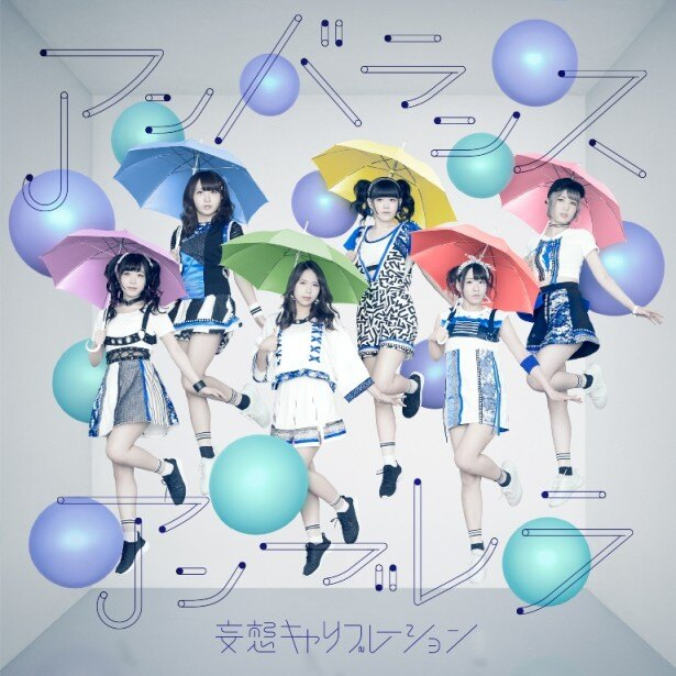 2ndシングル「アンバランスアンブレラ」の初回生産限定盤(CD+DVD)は、1574円(税別)で発売中