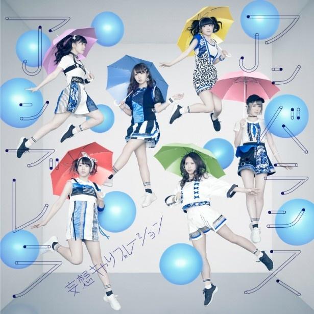 2ndシングル「アンバランスアンブレラ」の通常盤(CDのみ)は、1204円(税別)で発売中