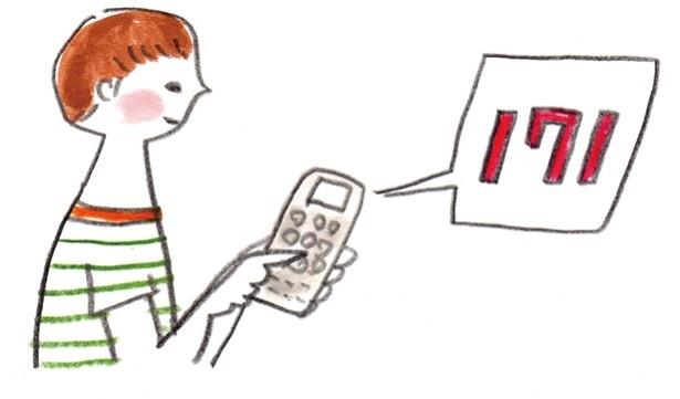 災害伝言ダイヤル(171)は、安否を録音、再生することができる