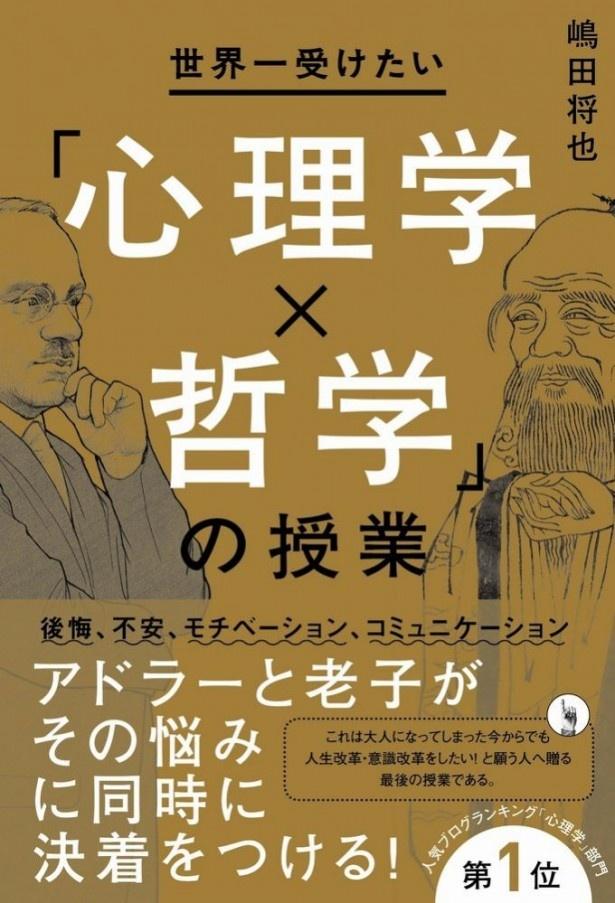 『世界一受けたい心理学×哲学の授業』(嶋田将也/ワニブックス)