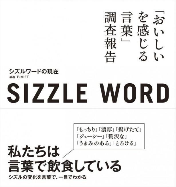 『sizzle word シズルワードの現在 「おいしいを感じる言葉」調査報告』(大橋正房、光岡祐子ほか/BMFT出版部)