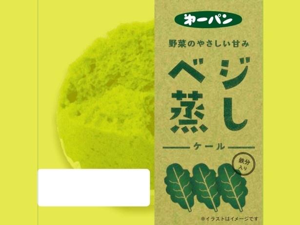 10月1日(土)から発売となる第一製パンの「ベジ蒸し ケール」(オープン価格)