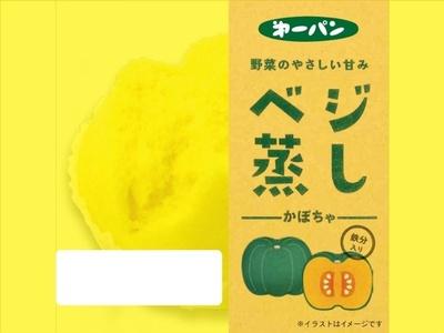 カボチャのほんのり甘い風味を生かした「ベジ蒸し かぼちゃ」(オープン価格)