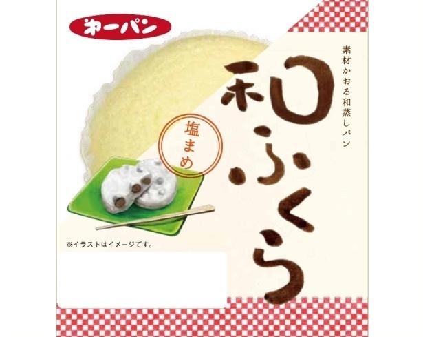 和菓子の味わいを蒸しパンの食感で楽しむことができる「和ふくら 塩まめ」(オープン価格)