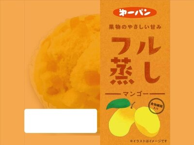 南国のフルーツ、マンゴーと蒸しパンの意外な組み合わせ「フル蒸し マンゴー」(オープン価格)