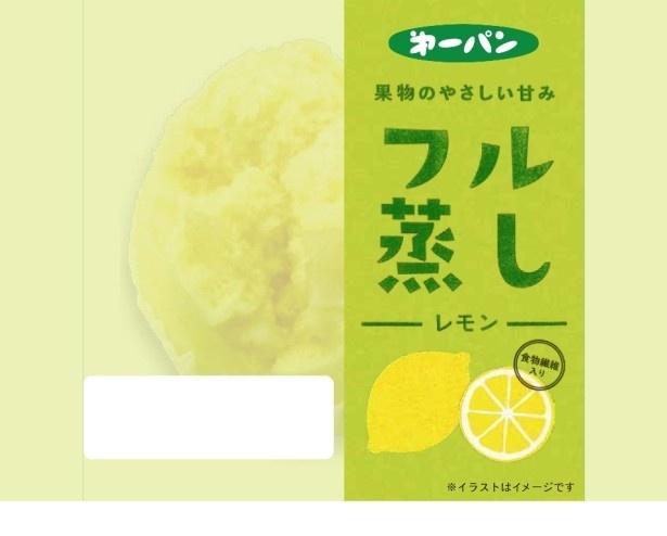 「フル蒸し レモン」(オープン価格)ではレモンの酸味がどう生かされているのか気になるところ